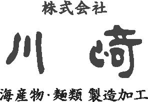 株式会社川﨑 海産物・麺類 製造加工